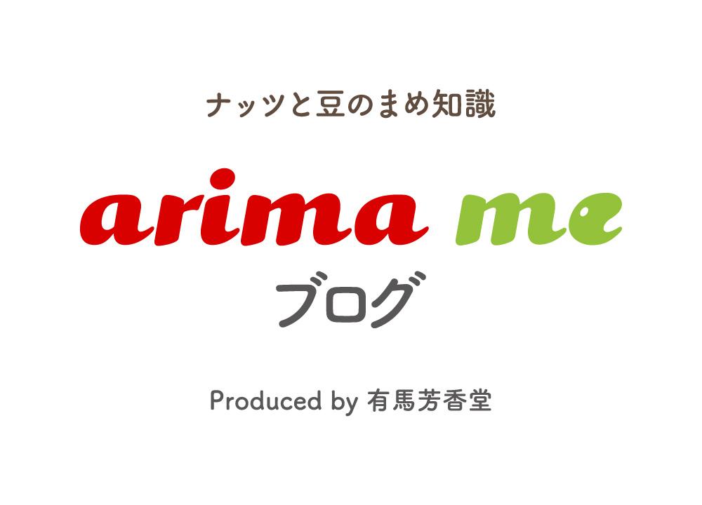 ナッツラボ ブログ支店 produced by 有馬芳香堂