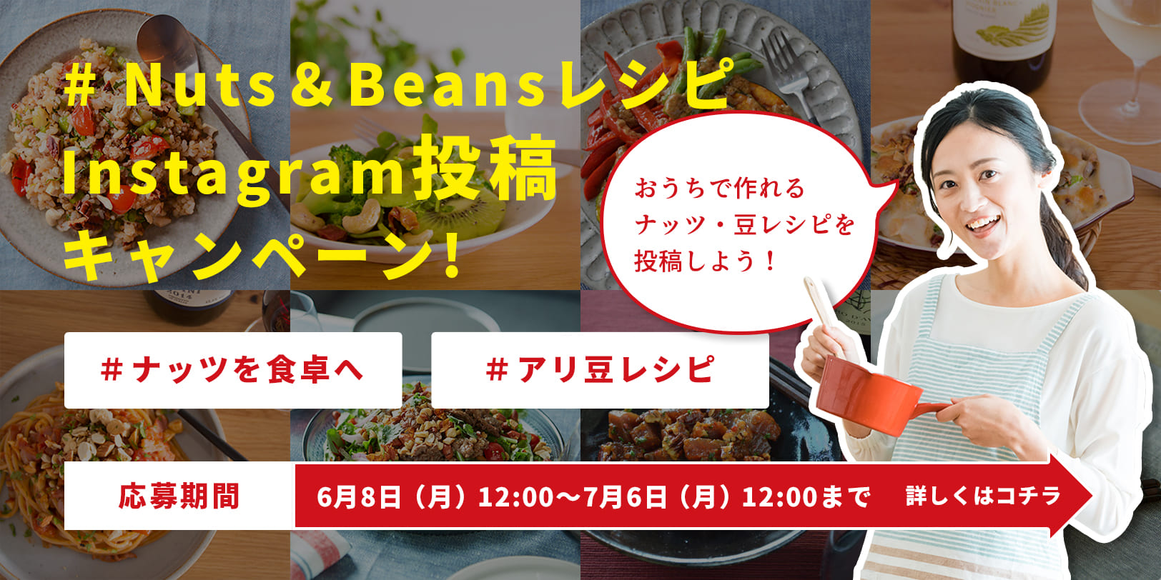 # Nuts&Beansレシピ Instagram投稿キャンペーン!
